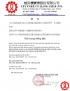LIANG CHI LTD II (VN) NOTICE